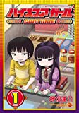 ハイスコアガールCONTINUE 1巻 (デジタル版ビッグガンガンコミックスSUPER)