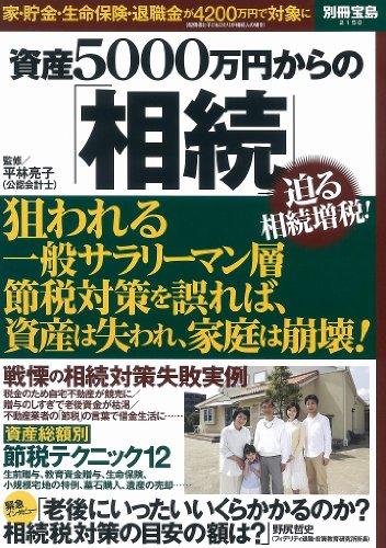 資産5000万円からの「相続」 (別冊宝島 2150)
