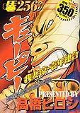 QP 我妻涼・壱年連合 (ヤングキングベスト廉価版コミック)