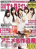 日経エンタテインメント! 2014年 03月号 [雑誌]