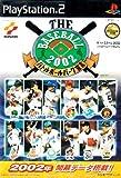THE BASEBALL 2002 バトルボールパーク宣言