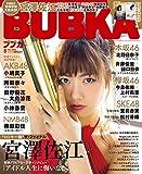 BUBKA (ブブカ) 2016年05月号