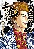 土竜(モグラ)の唄 41 (ヤングサンデーコミックス)