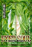 EYED SOUL 4 (キャラコミックス)