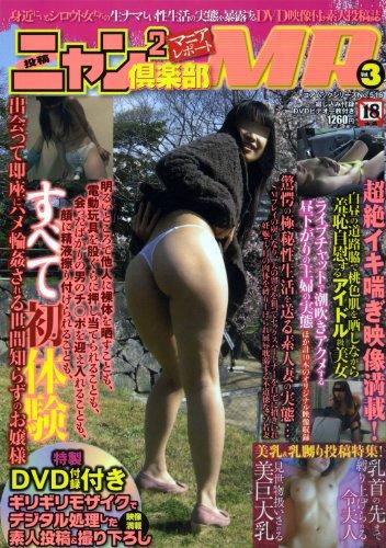 投稿ニャン[2]倶楽部MR(マニアレポート)