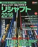 チャレンジ!ゴルフクラブリシャフト 2016 最新・人気シャフト132本の試打&測定で実力診断 (プレジデントムック パーゴルフ)