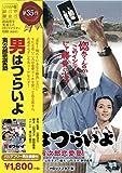 松竹 寅さんシリーズ 男はつらいよ 寅次郎恋愛塾 [DVD]