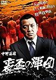 裏盃の軍団 [DVD]
