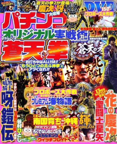 パチンコオリジナル実戦術 2011年 11月号 [雑誌]