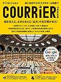 COURRiER Japon(クーリエジャポン) 2016年 02 月号