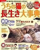 うちの猫の長生き大事典 (学研ムック)