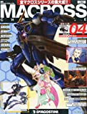 週刊 MACROSS CHRONICLE (マクロスクロニクル) 新訂版 2013年 2/26号 [分冊百科]