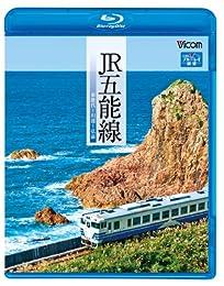 JR五能線 東能代~川部~弘前(Blu-ray Disc)