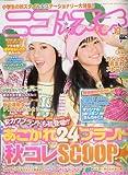ニコ☆プチ 2009年 10月号 [雑誌]