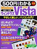 500円でわかるウィンドウズVista―やさしく楽しい、パソコン入門