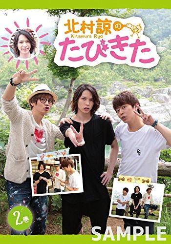 北村諒のたびきた 2巻[DVD]