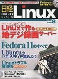 日経 Linux (リナックス) 2009年 08月号 [雑誌]