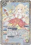 【シングルカード】レイ・オーバ(BSC23-010) - バトルスピリッツ [BSC23]ディーバブースター 戦乱魂歌 (R)