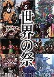 世界の祭り