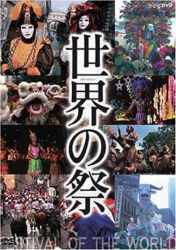 世界の祭り [DVD]