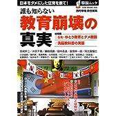 誰も知らない教育崩壊の真実−日本をダメにした狂育を断て! (OAK MOOK 205 撃論ムック)