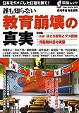 誰も知らない教育崩壊の真実-日本をダメにした狂育を断て! (OAK MOOK 205 撃論ムック)