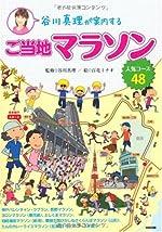 谷川真理が案内するご当地マラソン 人気コース48