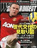 WORLD SOCCER DIGEST (ワールドサッカーダイジェスト) 2013年 4/4号 [雑誌]