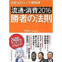 日経MJトレンド情報源 表紙画像