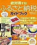 ふるさと納税ガイドブック (角川SSCムック)