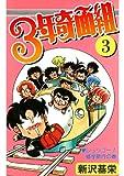 3年奇面組 3 コミックジェイル