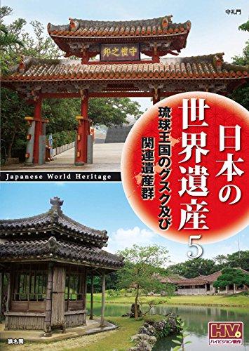 日本の世界遺産 5 琉球王国のグスク及び関連遺産群 JHD-6005 [DVD]