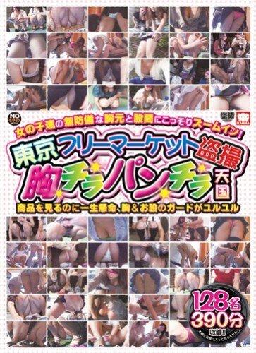 東京フリーマーケット盗撮 胸チラパンチラ天国(KAR-245) カルマ [DVD]