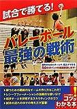 バレーボール最強の戦術—試合で勝てる! (コツがわかる本)