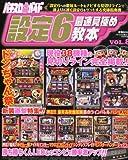 パチスロ必勝ガイド増刊 設定6最速見極め教本 VOL.8 2012年 10月号 [雑誌]