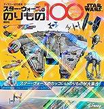 STAR WARS スター・ウォーズののりもの100 (ディズニーブックス) (ディズニーブックス ディズニー幼児絵本)