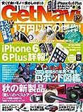 GetNavi 2014年11月号[雑誌]