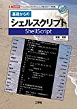 基礎からのシェルスクリプト (I・O BOOKS)