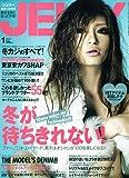 JELLY (ジェリー) 2010年 01月号 [雑誌]