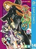 貧乏神が! 14 (ジャンプコミックスDIGITAL)