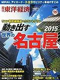 動き出す世界の名古屋2015 2015年 7/15 号 [雑誌]: 10年後、名古屋はこう変わる 増刊