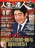 サムライ 人生の達人 2013年 07月号 [雑誌]