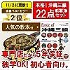 沖縄三線 初心者応援セットA (人工皮) Newトライアル