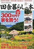 田舎暮らしの本 2015年 10 月号 [雑誌]