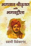 Shri Krishna and Bhagavad Gita (Marathi)