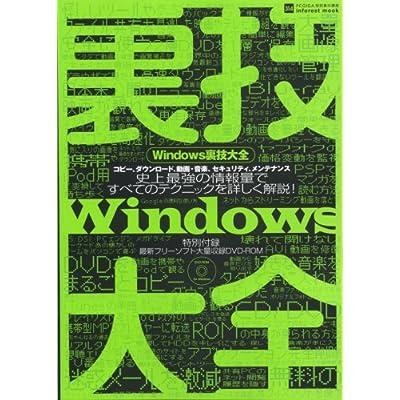 Windows裏技大全―史上最強の情報量です! (INFOREST MOOK PC・GIGA特別集中講座 314)