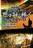 シグマフォース外伝 タッカー&ケイン 黙示録の種子 下 シグマフォースシリーズ (竹書房文庫)
