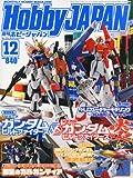 Hobby JAPAN (ホビージャパン) 2013年 12月号 [雑誌]