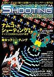 シューティングゲームサイドVol.3 (GAMESIDE BOOKS)