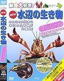 動物大好き!NEW水辺の生き物スペシャル [DVD]
